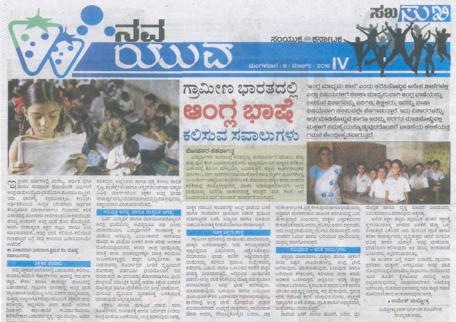 Challenges of teaching english in rural India_Samyuktha Karnataka (SK City)_8 March 2016
