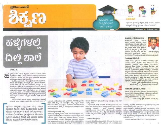 City standard schools in villages_Prajavani_7 Dec 2015_Page 1