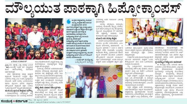 Hippocampus stands for valuable education_Samyukta Karnataka_30 April 2015_SK City_Pg 15