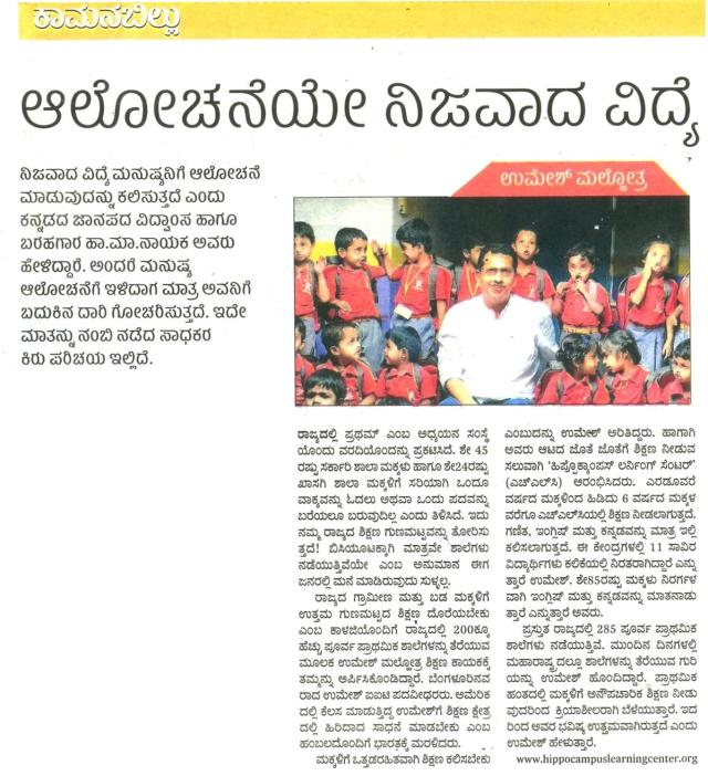 Prajavani ( Kamanabillu ) 28-Apr-2016 Page - 2