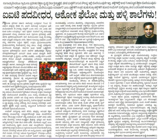 IIT Graduate, Ashoka fellow and rural schools_Vijayavani_18 May 2016